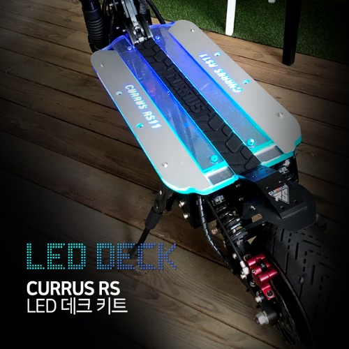 CURRUS RS LED 데크 쿠루스RS 튜닝